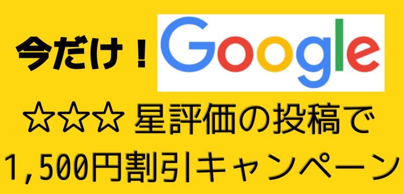 Googleクチコミ