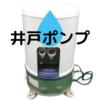 井戸ポンプ交換修理