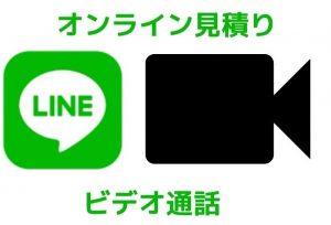 オンライン見積り-LINEビデオ通話